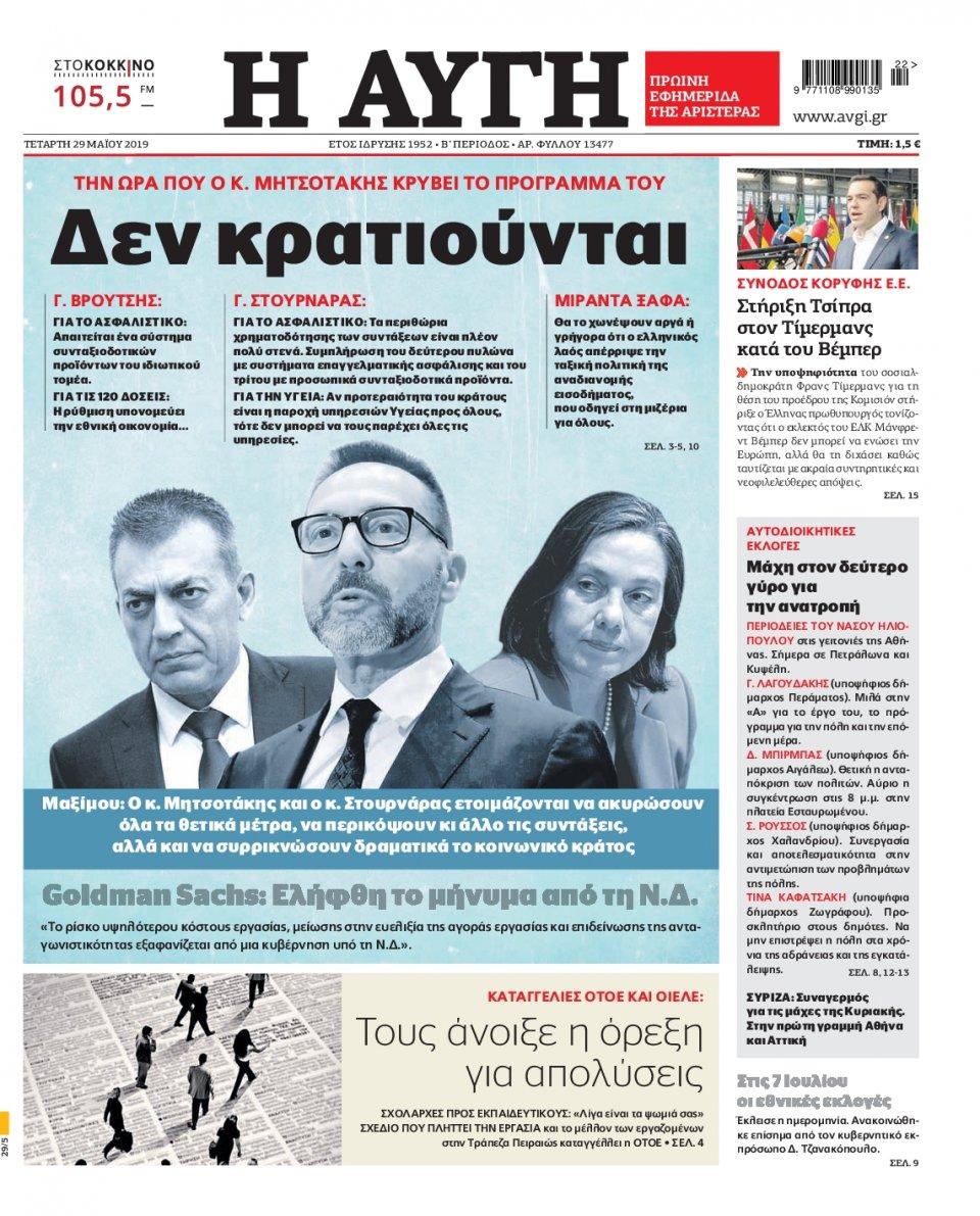 Πρωτοσέλιδο Εφημερίδας - ΑΥΓΗ - 2019-05-29