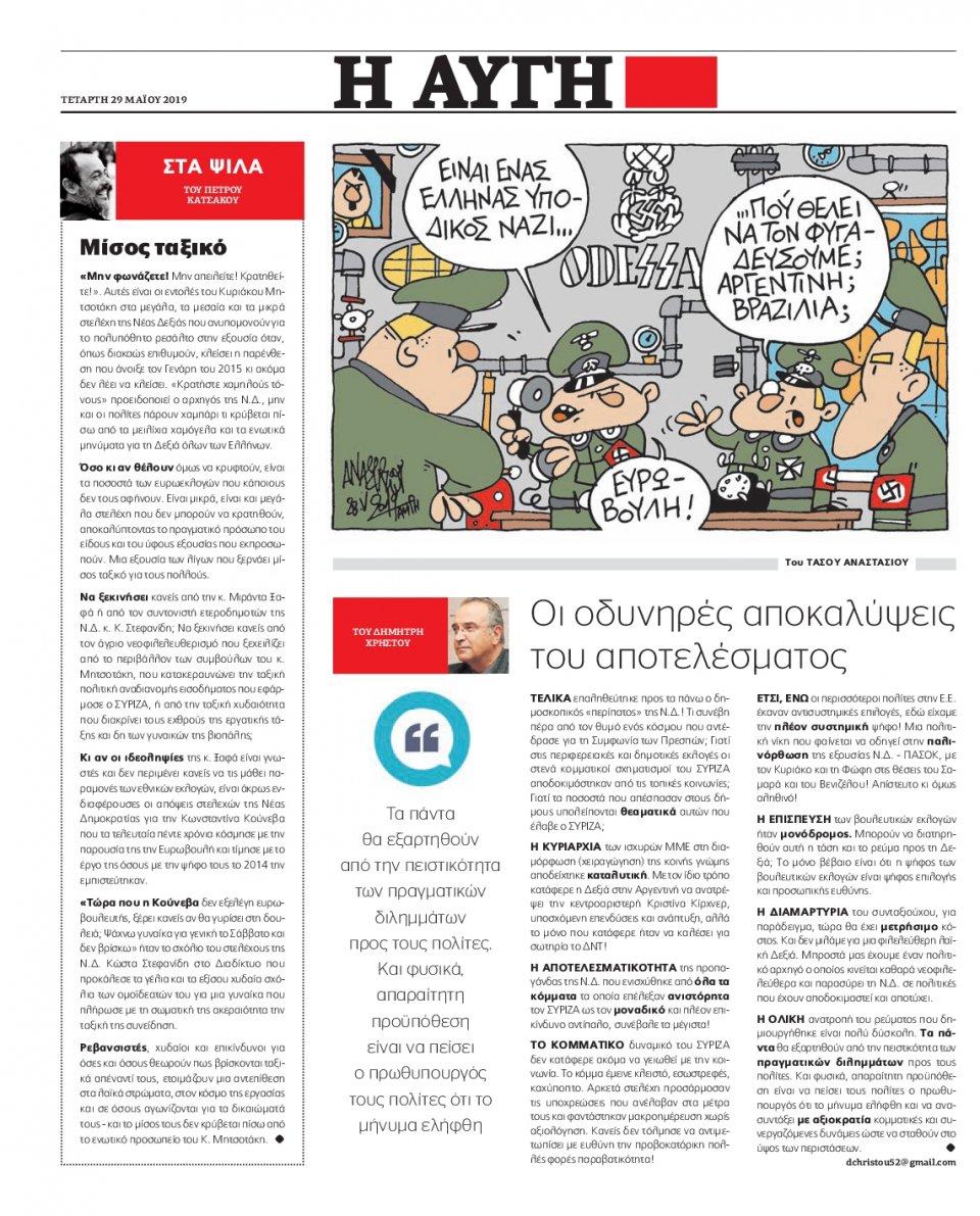 Οπισθόφυλλο Εφημερίδας - ΑΥΓΗ - 2019-05-29