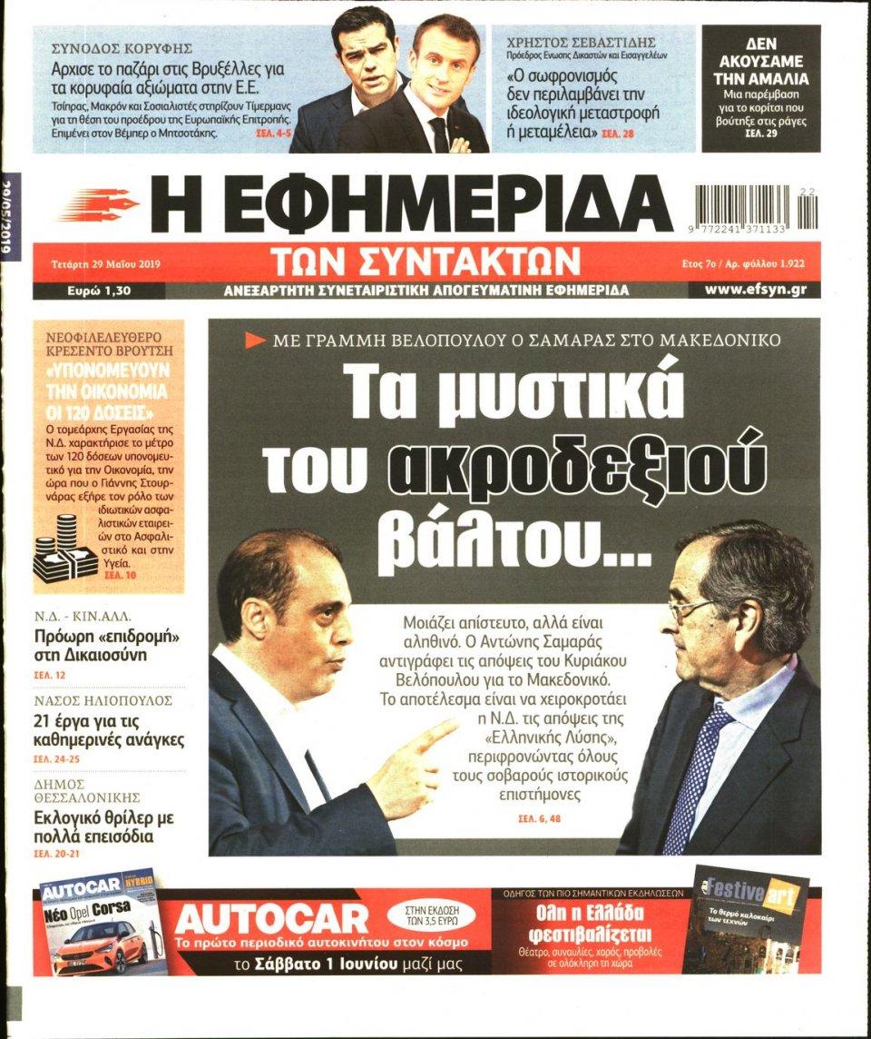 Πρωτοσέλιδο Εφημερίδας - Η ΕΦΗΜΕΡΙΔΑ ΤΩΝ ΣΥΝΤΑΚΤΩΝ - 2019-05-29