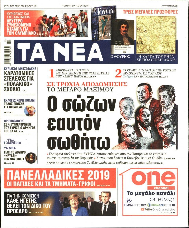 Πρωτοσέλιδο Εφημερίδας - ΤΑ ΝΕΑ - 2019-05-29