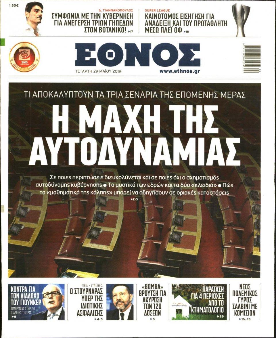 Πρωτοσέλιδο Εφημερίδας - ΕΘΝΟΣ - 2019-05-29