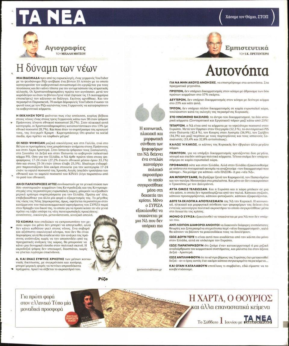 Οπισθόφυλλο Εφημερίδας - ΤΑ ΝΕΑ - 2019-05-29