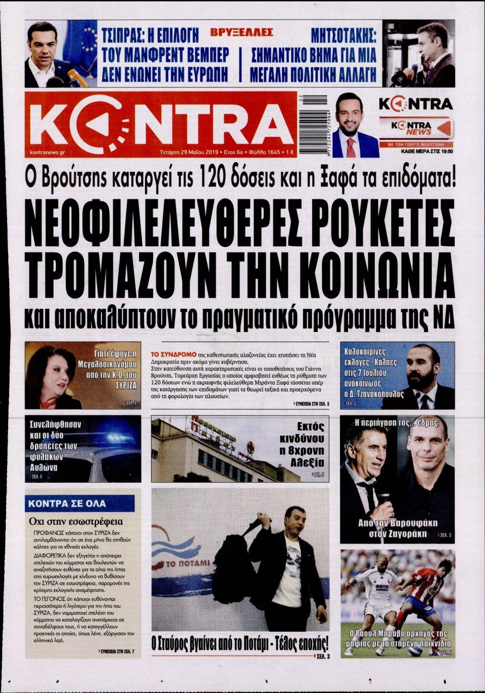 Πρωτοσέλιδο Εφημερίδας - KONTRA NEWS - 2019-05-29