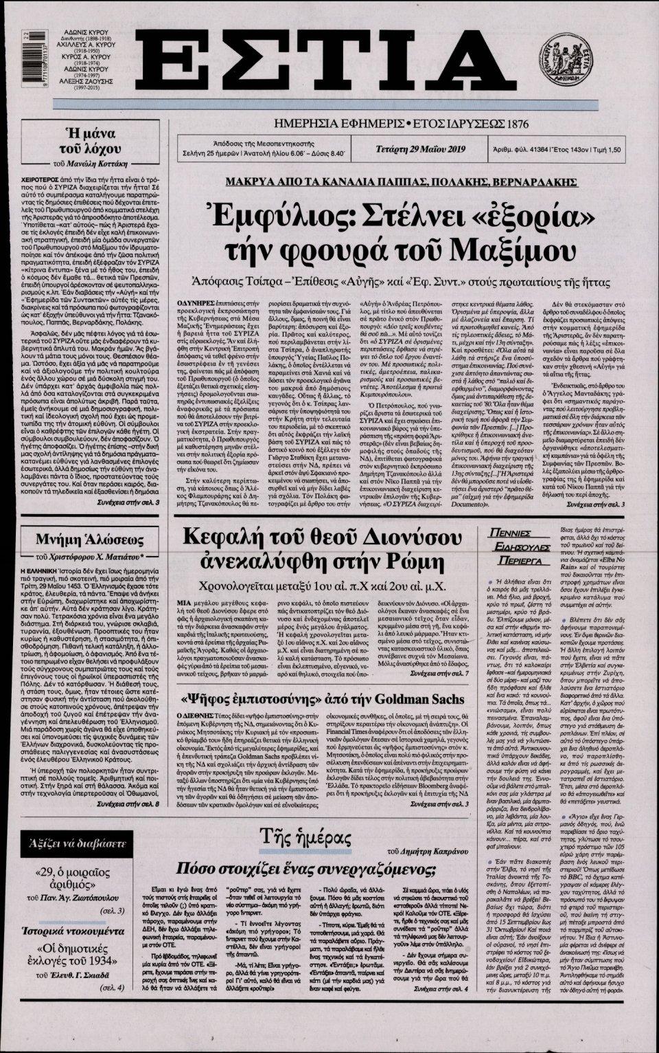 Πρωτοσέλιδο Εφημερίδας - ΕΣΤΙΑ - 2019-05-29