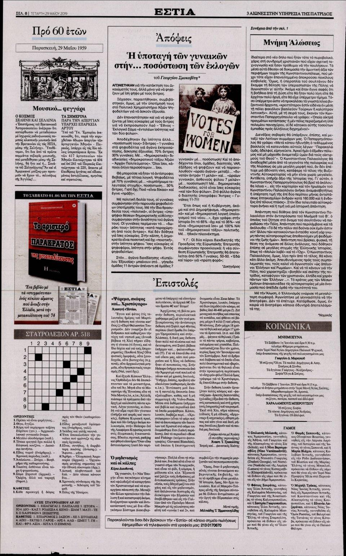 Οπισθόφυλλο Εφημερίδας - ΕΣΤΙΑ - 2019-05-29