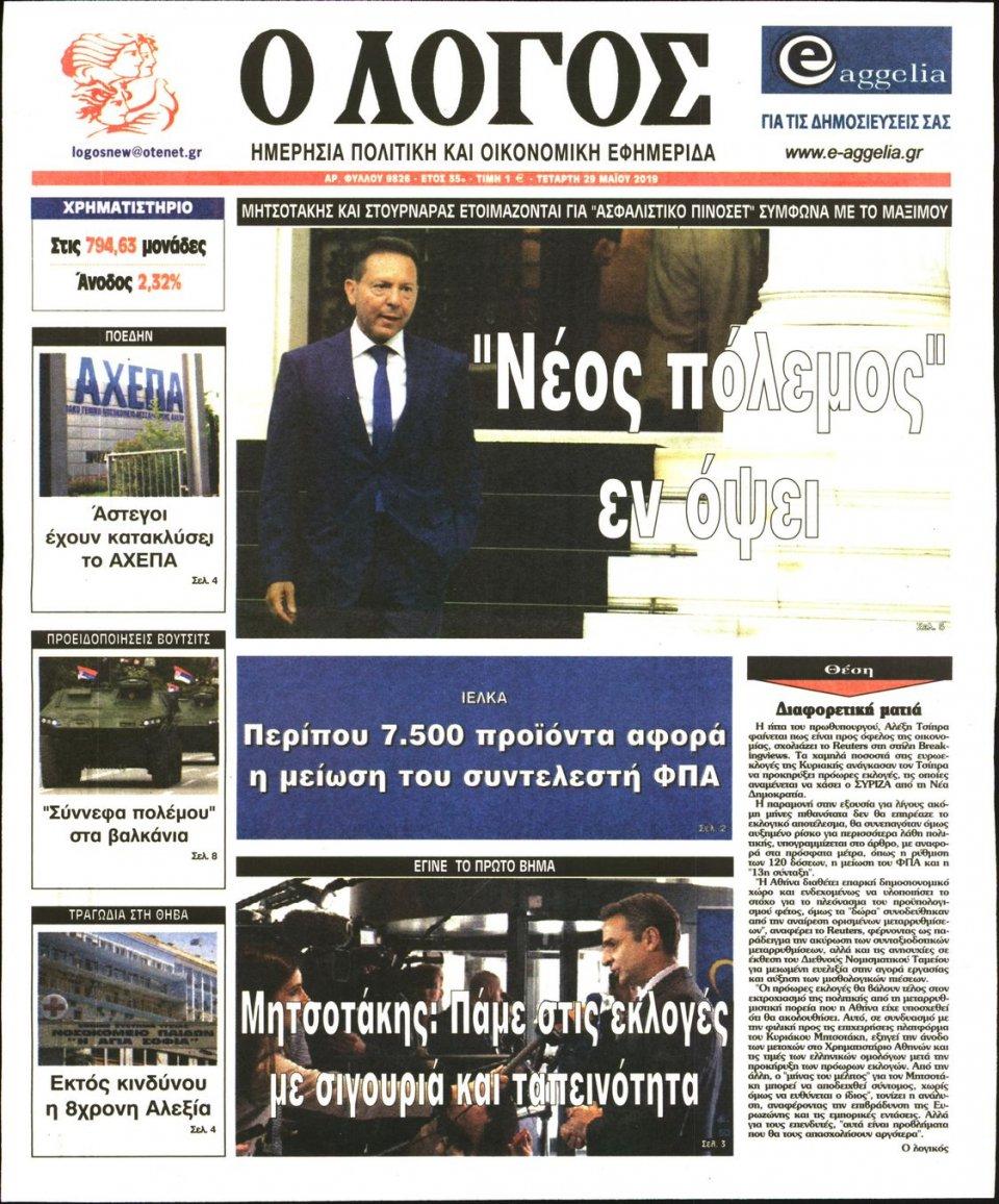 Πρωτοσέλιδο Εφημερίδας - Ο ΛΟΓΟΣ - 2019-05-29
