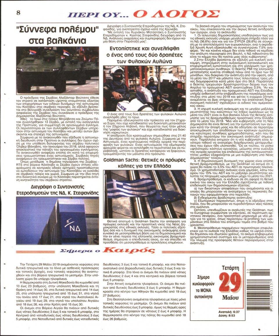 Οπισθόφυλλο Εφημερίδας - Ο ΛΟΓΟΣ - 2019-05-29