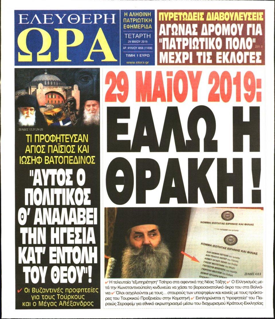 Πρωτοσέλιδο Εφημερίδας - ΕΛΕΥΘΕΡΗ ΩΡΑ - 2019-05-29