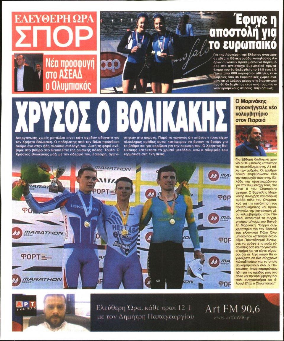 Οπισθόφυλλο Εφημερίδας - ΕΛΕΥΘΕΡΗ ΩΡΑ - 2019-05-29