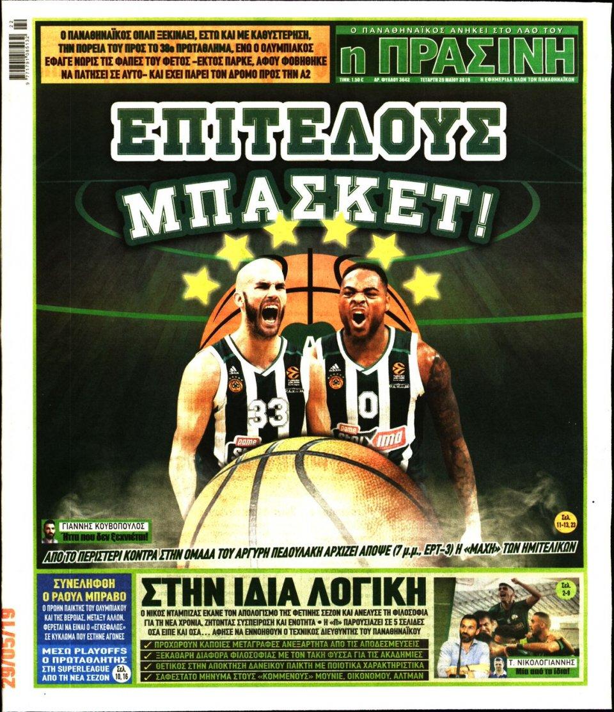 Πρωτοσέλιδο Εφημερίδας - ΠΡΑΣΙΝΗ - 2019-05-29