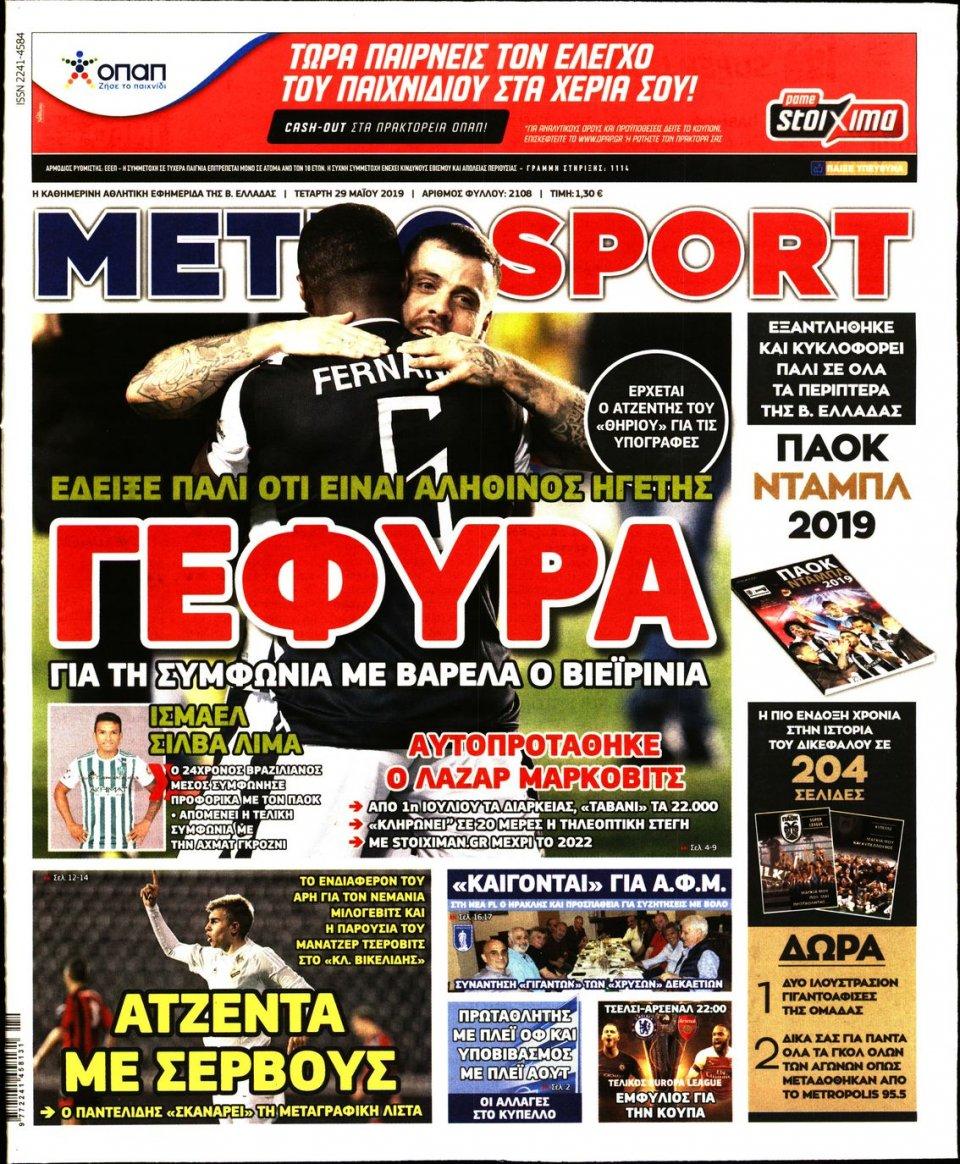Πρωτοσέλιδο Εφημερίδας - METROSPORT - 2019-05-29