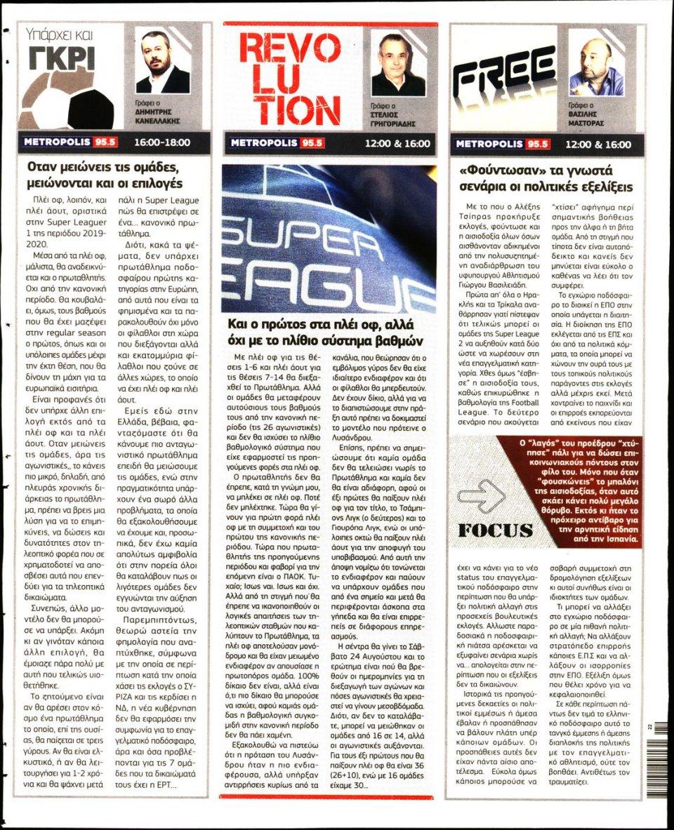 Οπισθόφυλλο Εφημερίδας - METROSPORT - 2019-05-29