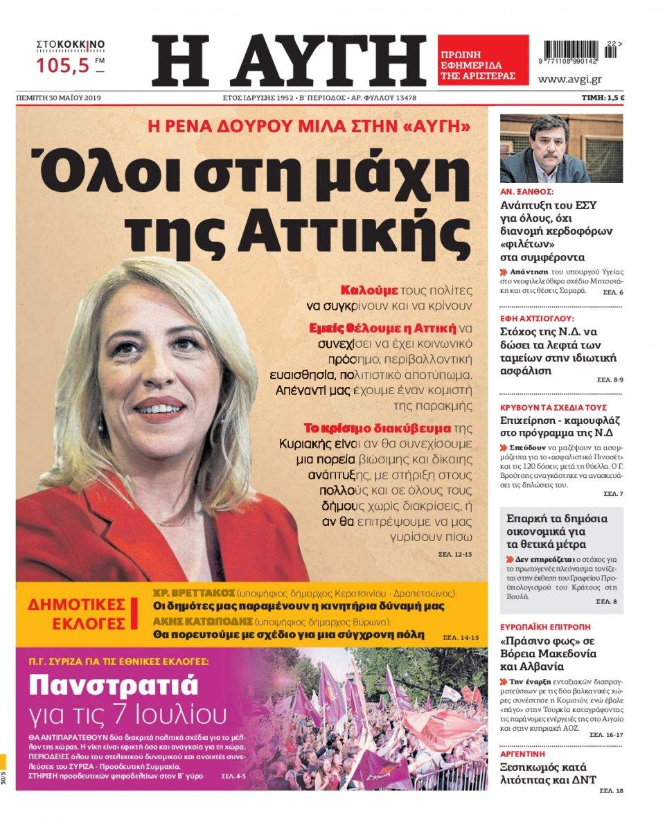 Πρωτοσέλιδο Εφημερίδας - ΑΥΓΗ - 2019-05-30