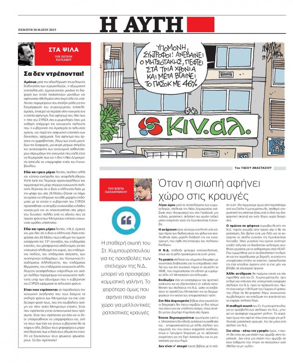 Οπισθόφυλλο Εφημερίδας - ΑΥΓΗ - 2019-05-30