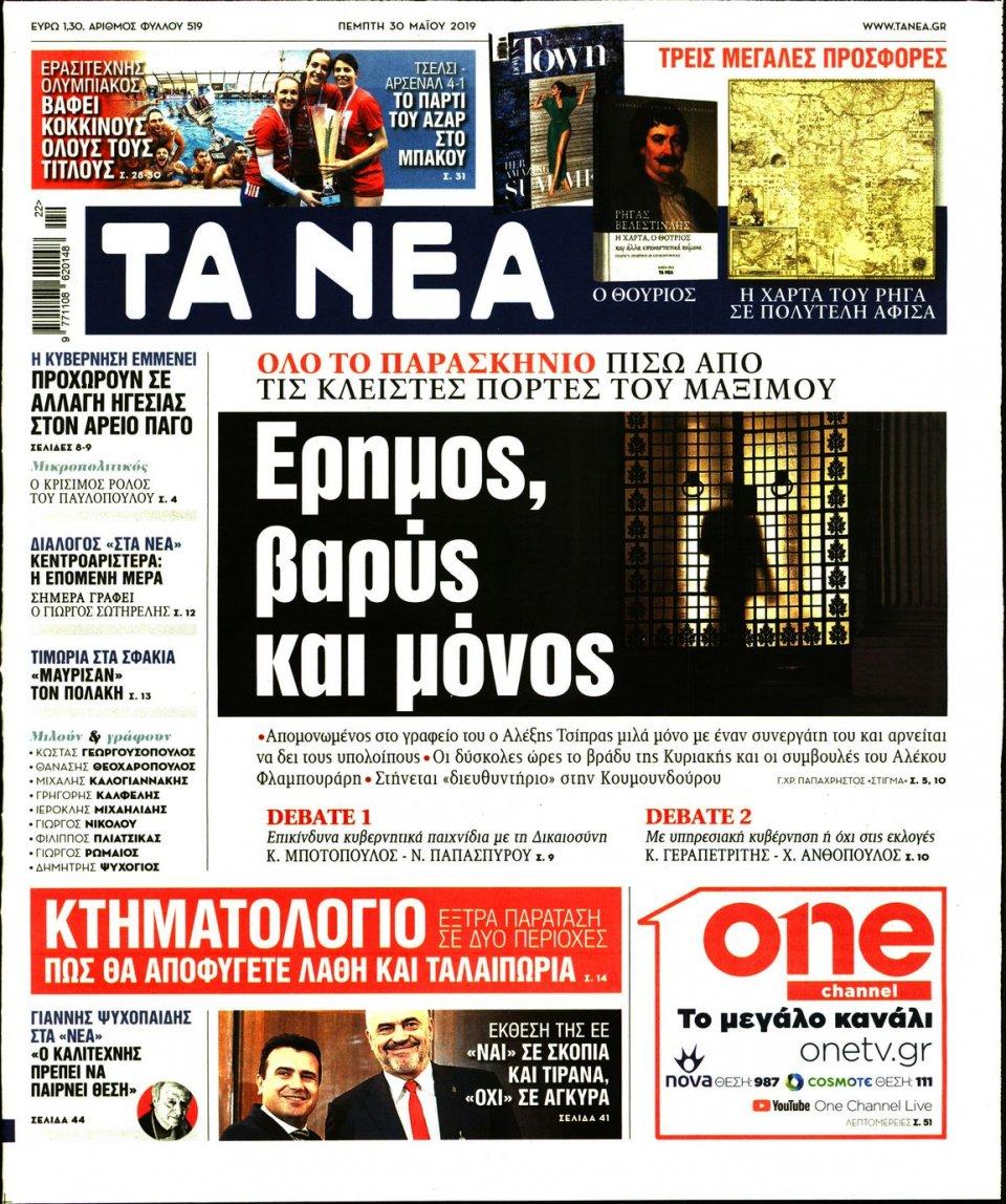 Πρωτοσέλιδο Εφημερίδας - ΤΑ ΝΕΑ - 2019-05-30