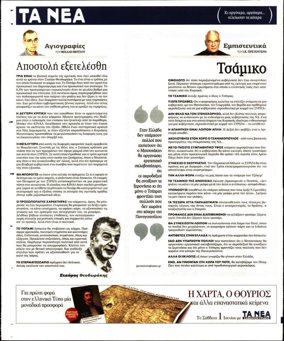 Οπισθόφυλλο Εφημερίδας - ΤΑ ΝΕΑ - 2019-05-30