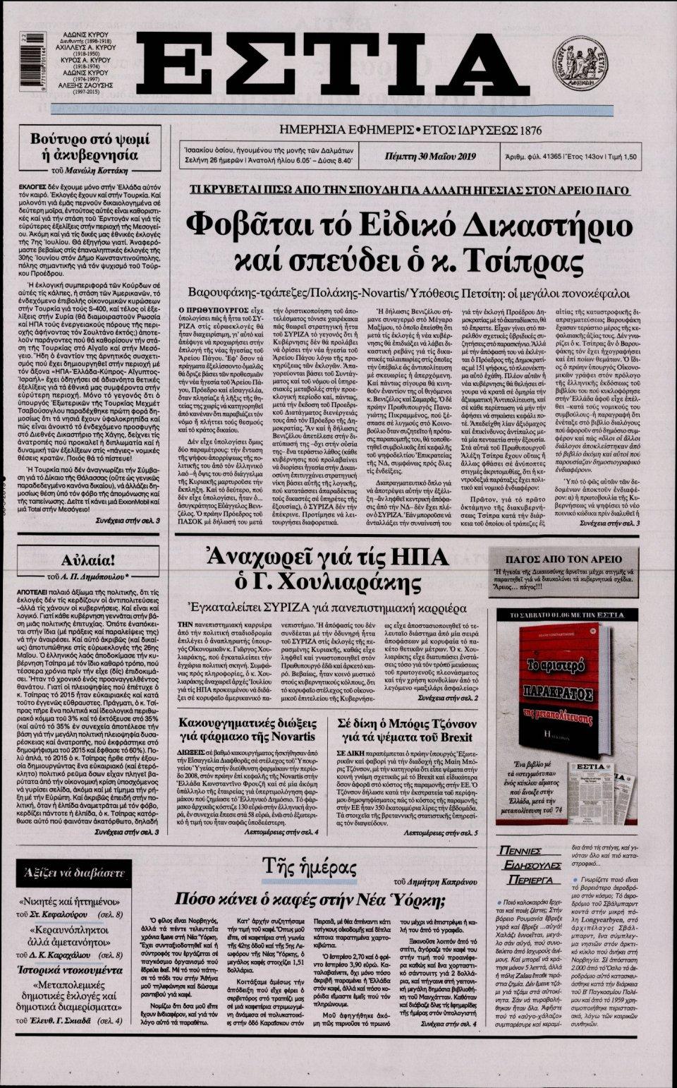 Πρωτοσέλιδο Εφημερίδας - ΕΣΤΙΑ - 2019-05-30