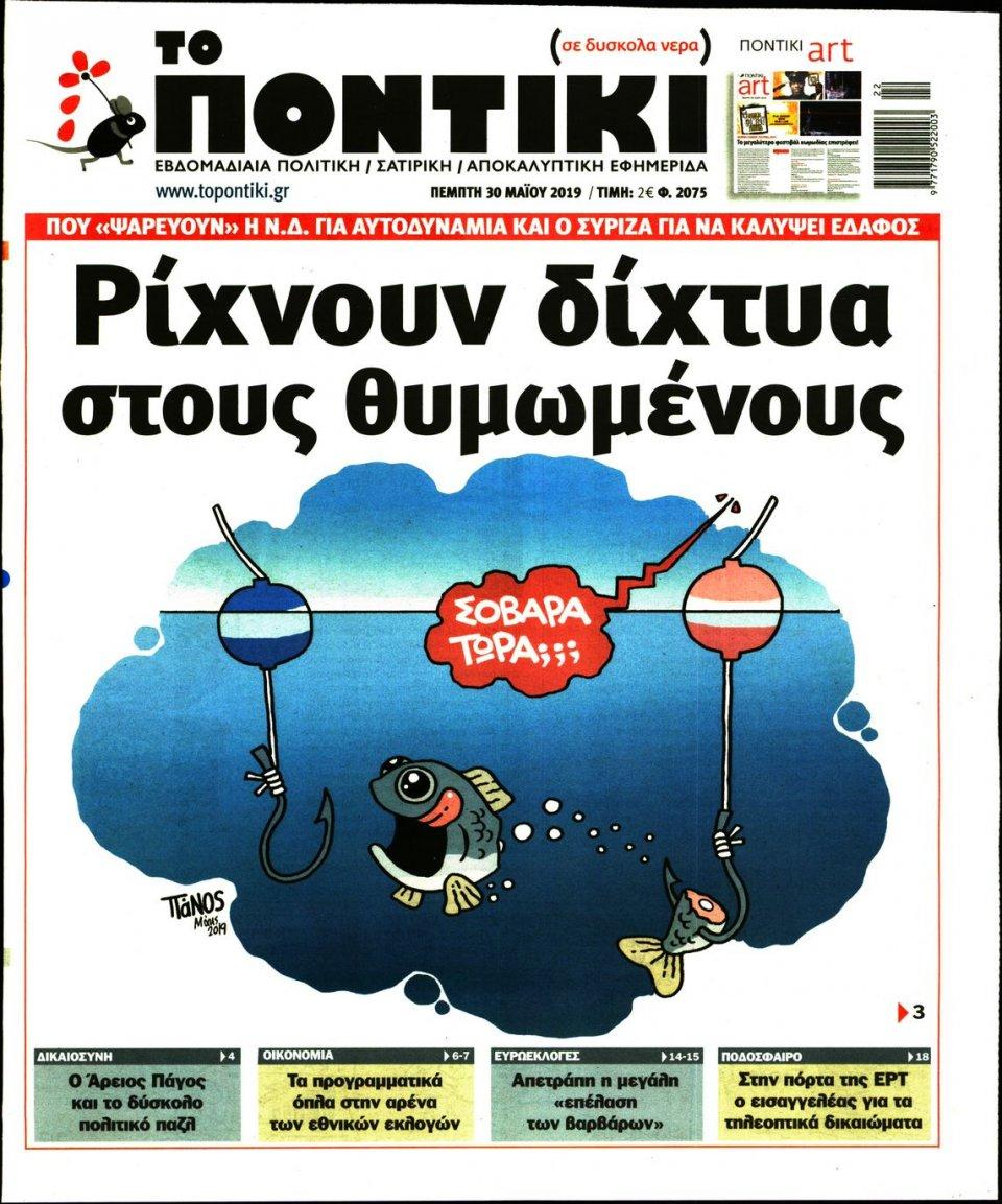 Πρωτοσέλιδο Εφημερίδας - ΤΟ ΠΟΝΤΙΚΙ - 2019-05-30
