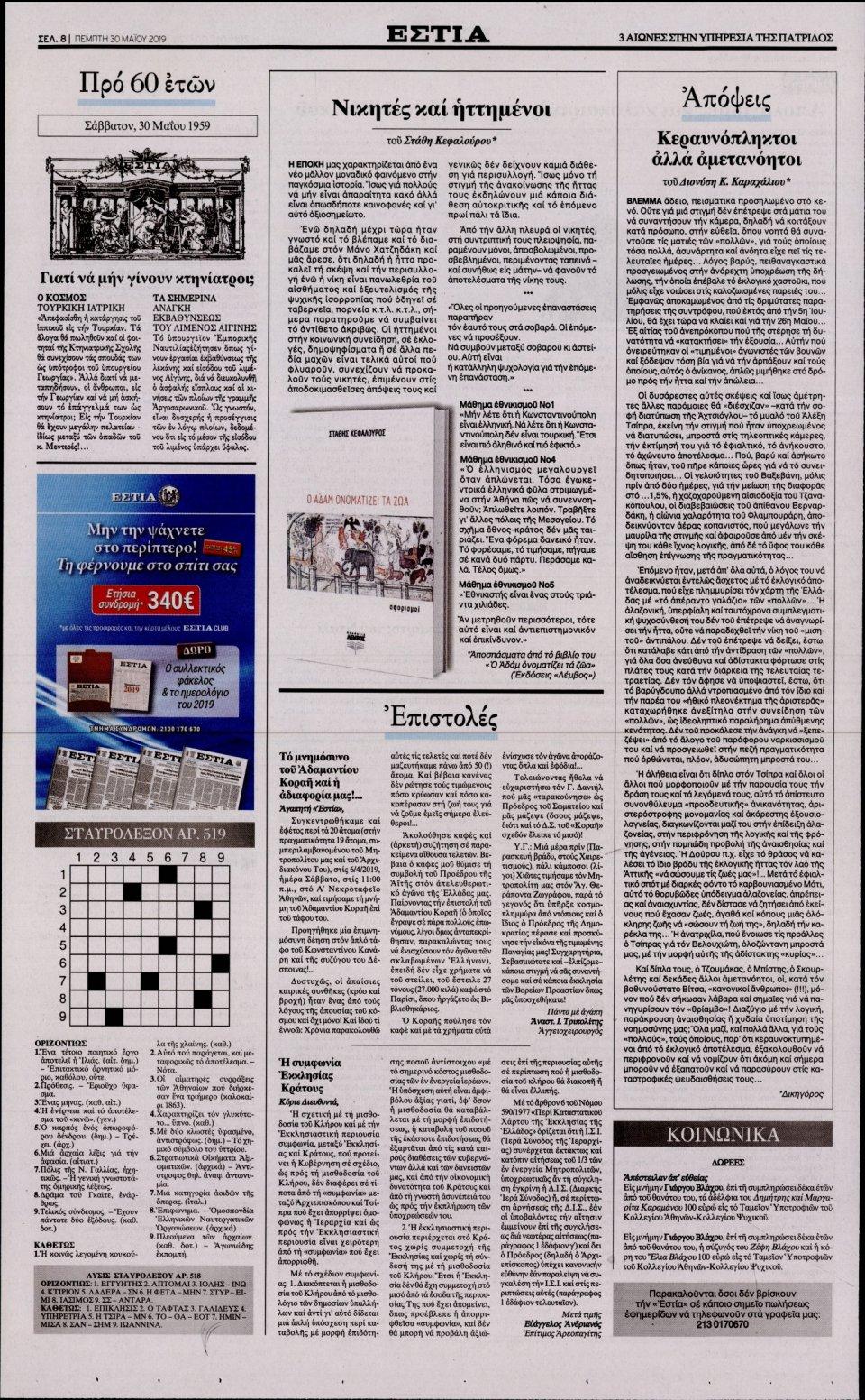 Οπισθόφυλλο Εφημερίδας - ΕΣΤΙΑ - 2019-05-30
