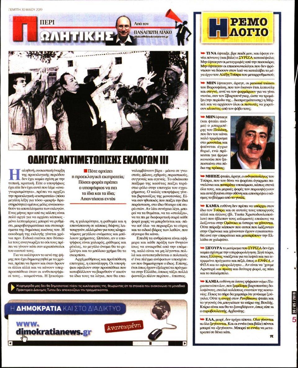 Οπισθόφυλλο Εφημερίδας - ΔΗΜΟΚΡΑΤΙΑ - 2019-05-30