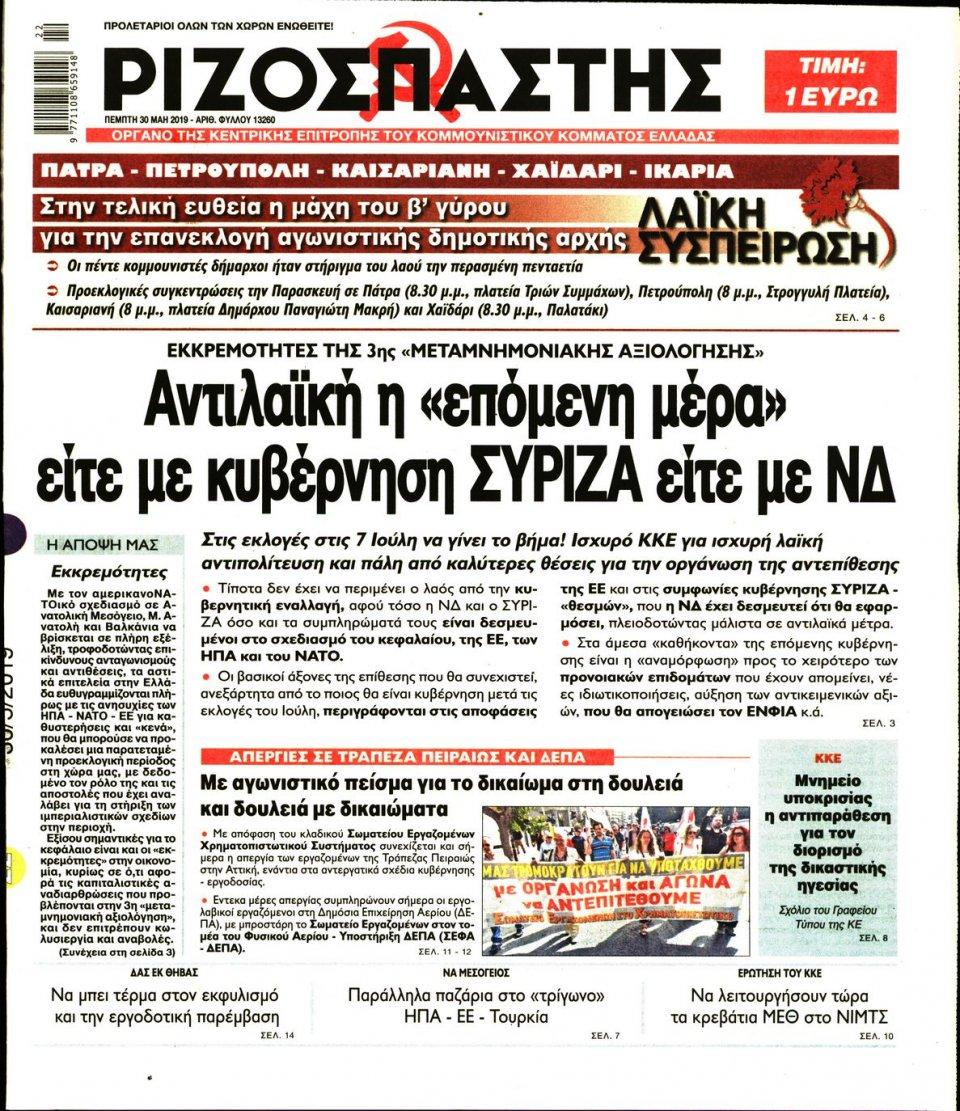 Πρωτοσέλιδο Εφημερίδας - ΡΙΖΟΣΠΑΣΤΗΣ - 2019-05-30