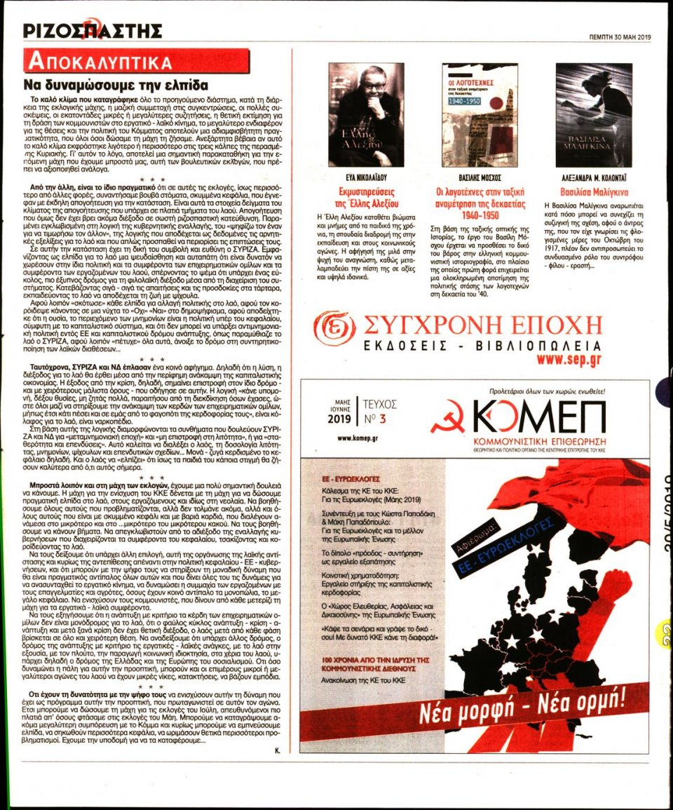 Οπισθόφυλλο Εφημερίδας - ΡΙΖΟΣΠΑΣΤΗΣ - 2019-05-30