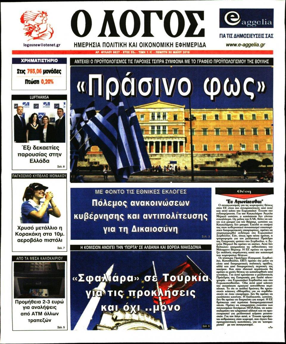 Πρωτοσέλιδο Εφημερίδας - Ο ΛΟΓΟΣ - 2019-05-30