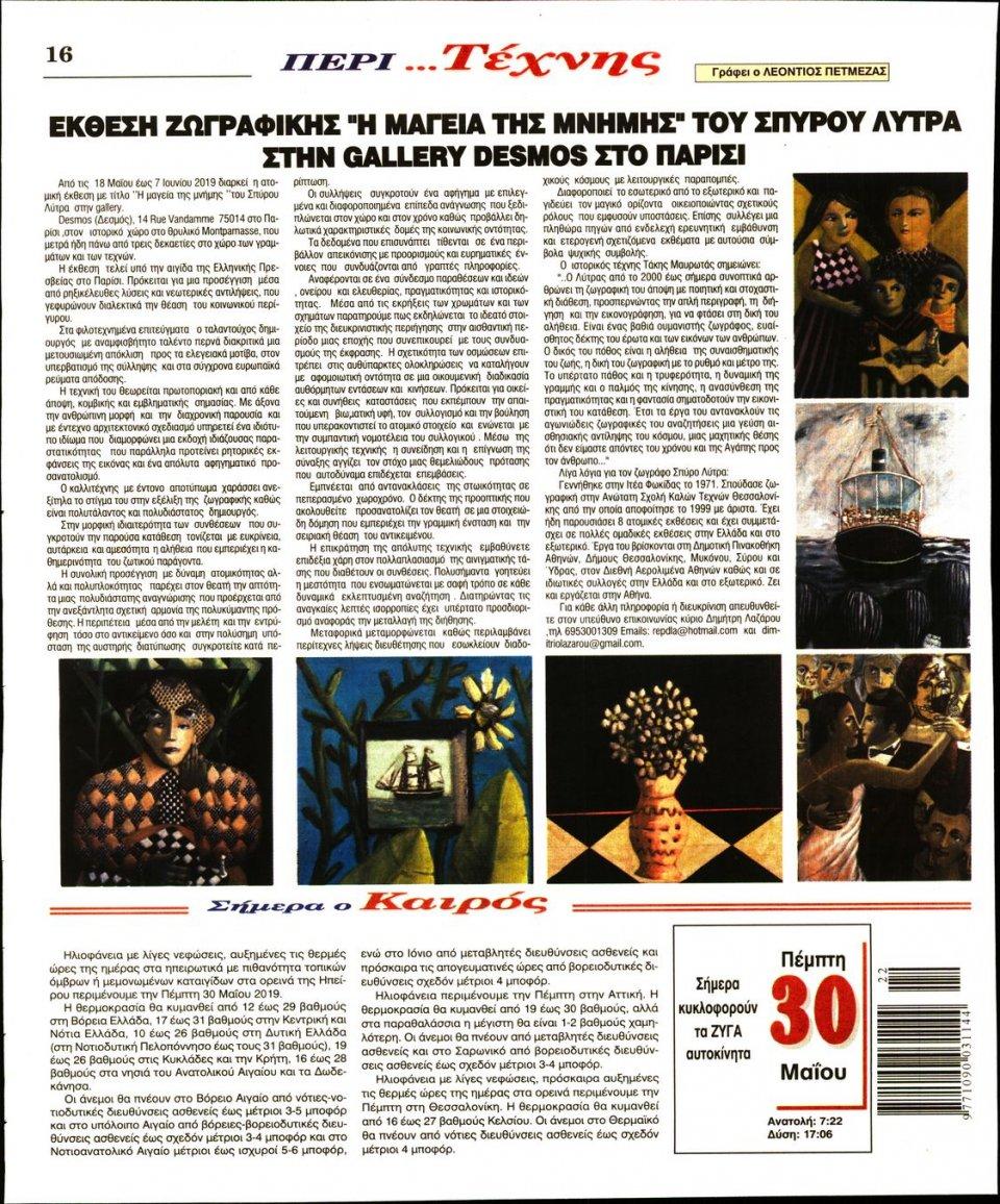 Οπισθόφυλλο Εφημερίδας - Ο ΛΟΓΟΣ - 2019-05-30