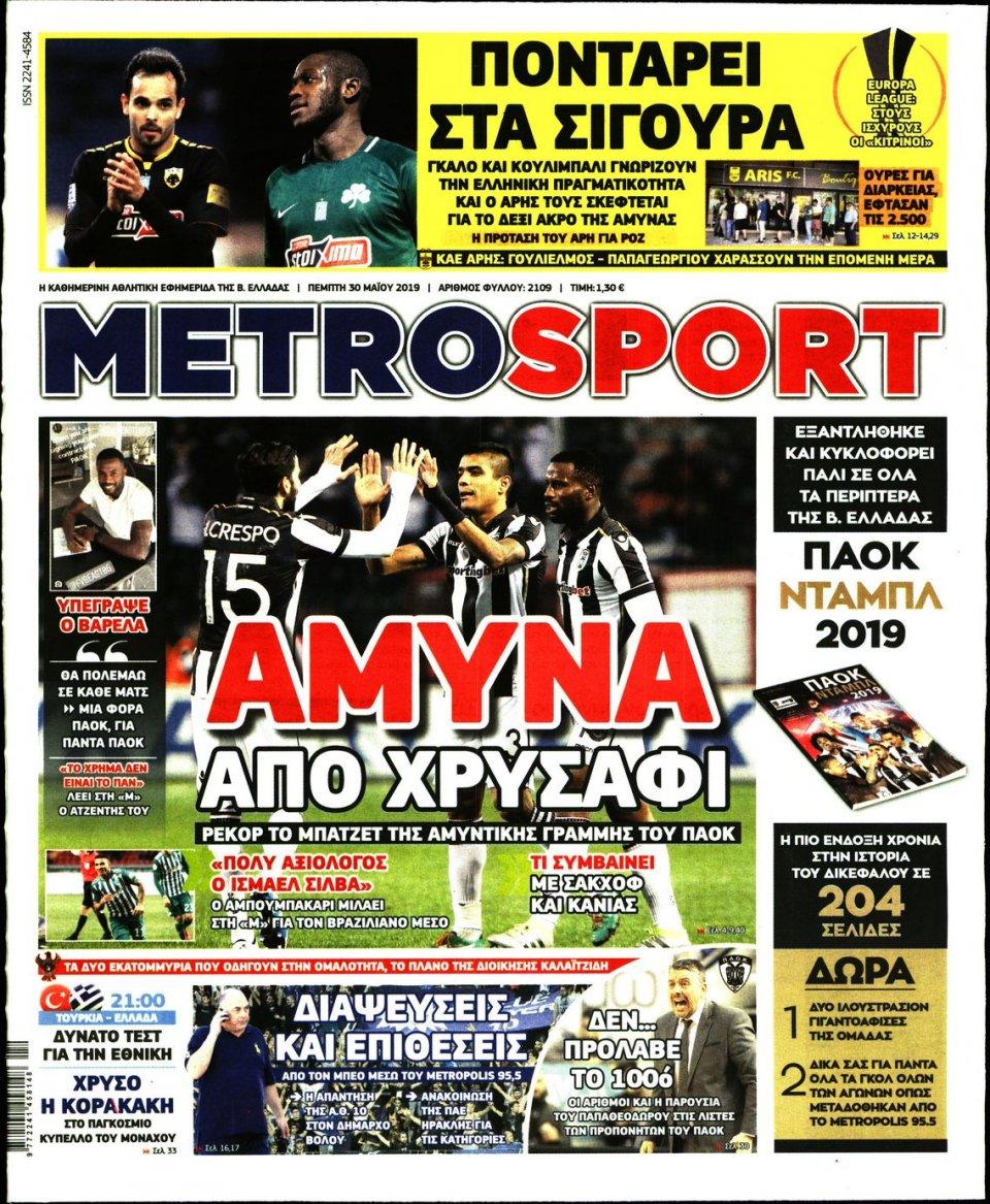 Πρωτοσέλιδο Εφημερίδας - METROSPORT - 2019-05-30