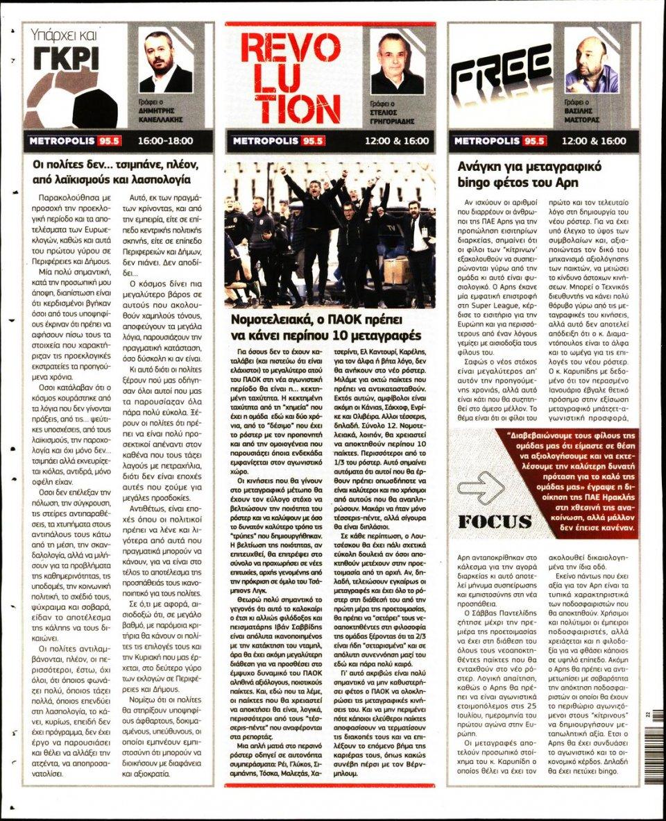 Οπισθόφυλλο Εφημερίδας - METROSPORT - 2019-05-30