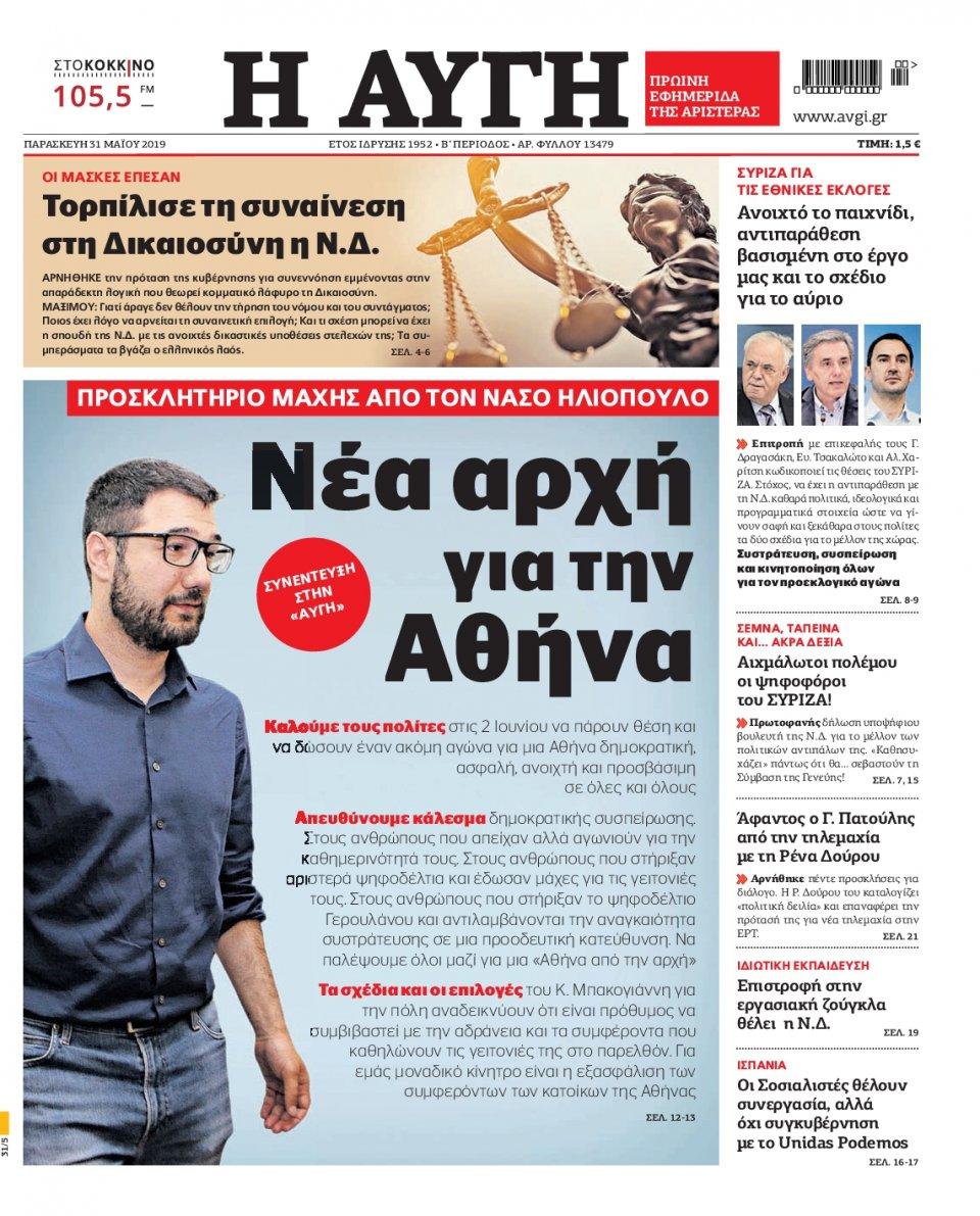 Πρωτοσέλιδο Εφημερίδας - ΑΥΓΗ - 2019-05-31