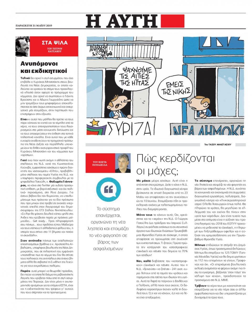 Οπισθόφυλλο Εφημερίδας - ΑΥΓΗ - 2019-05-31