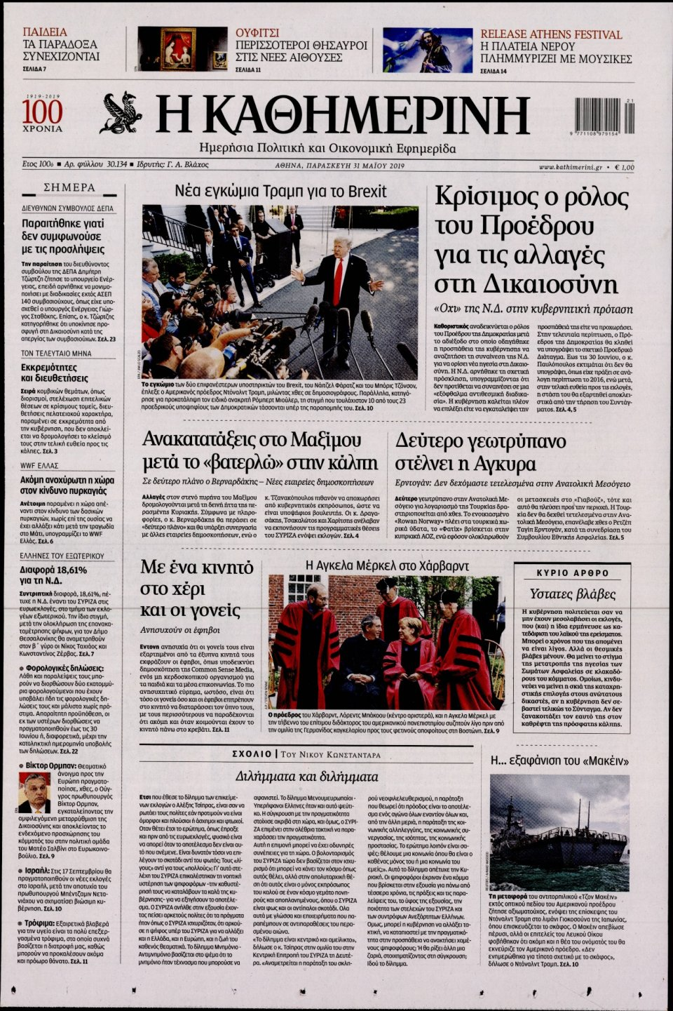 Πρωτοσέλιδο Εφημερίδας - ΚΑΘΗΜΕΡΙΝΗ - 2019-05-31