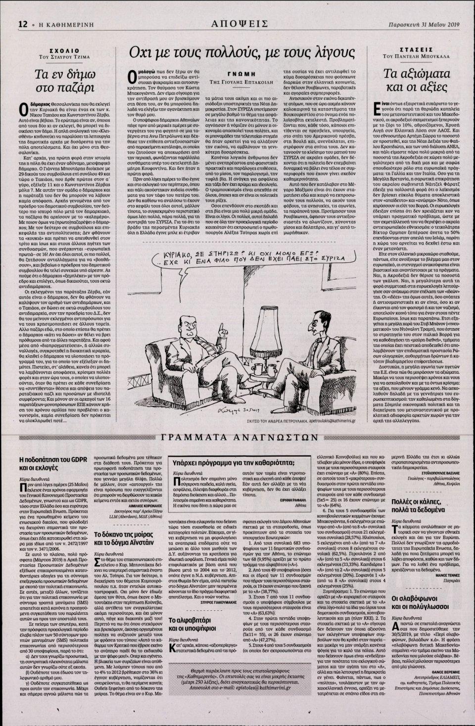 Οπισθόφυλλο Εφημερίδας - ΚΑΘΗΜΕΡΙΝΗ - 2019-05-31