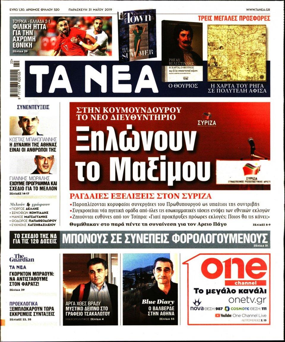 Πρωτοσέλιδο Εφημερίδας - ΤΑ ΝΕΑ - 2019-05-31