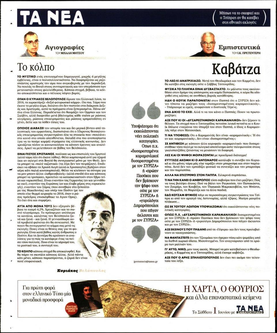 Οπισθόφυλλο Εφημερίδας - ΤΑ ΝΕΑ - 2019-05-31