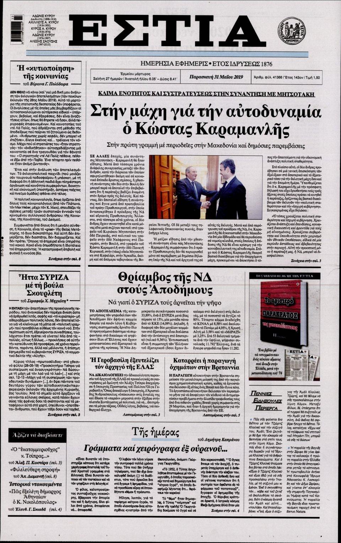 Πρωτοσέλιδο Εφημερίδας - ΕΣΤΙΑ - 2019-05-31
