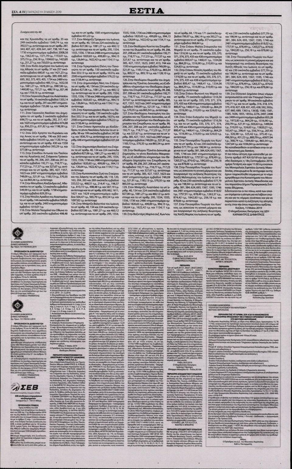 Οπισθόφυλλο Εφημερίδας - ΕΣΤΙΑ - 2019-05-31