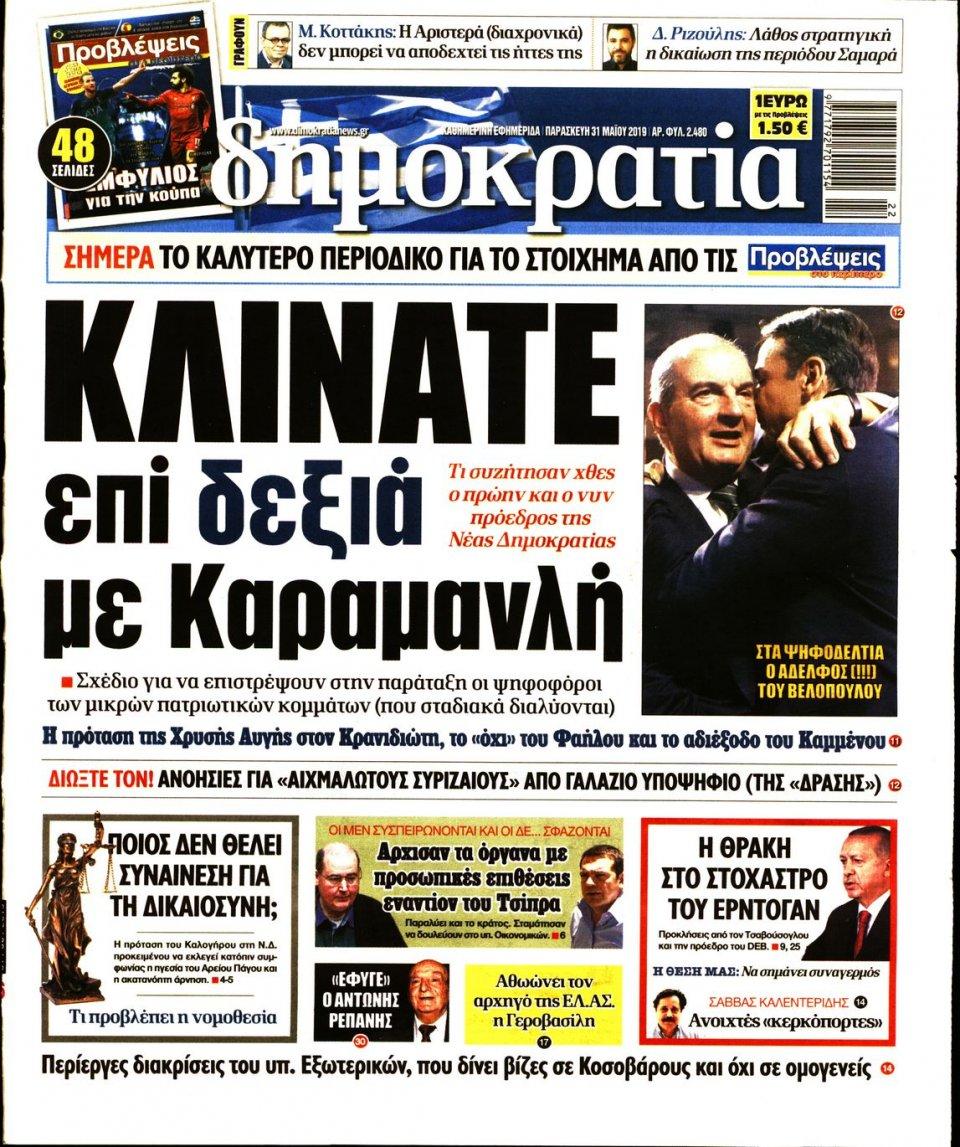 Πρωτοσέλιδο Εφημερίδας - ΔΗΜΟΚΡΑΤΙΑ - 2019-05-31
