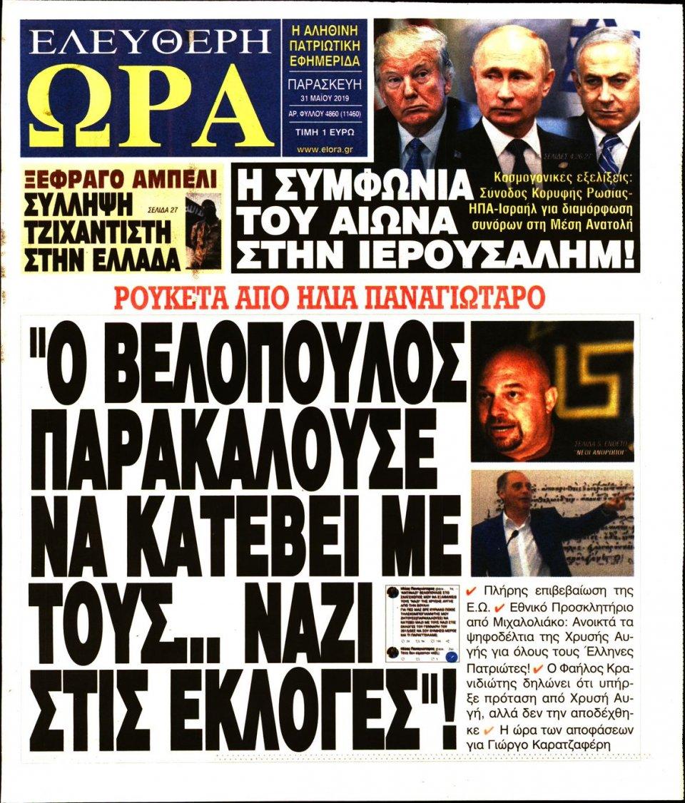 Πρωτοσέλιδο Εφημερίδας - ΕΛΕΥΘΕΡΗ ΩΡΑ - 2019-05-31