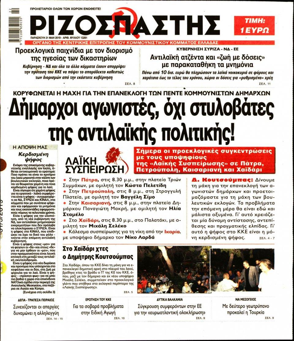 Πρωτοσέλιδο Εφημερίδας - ΡΙΖΟΣΠΑΣΤΗΣ - 2019-05-31