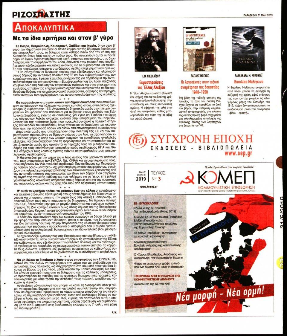 Οπισθόφυλλο Εφημερίδας - ΡΙΖΟΣΠΑΣΤΗΣ - 2019-05-31