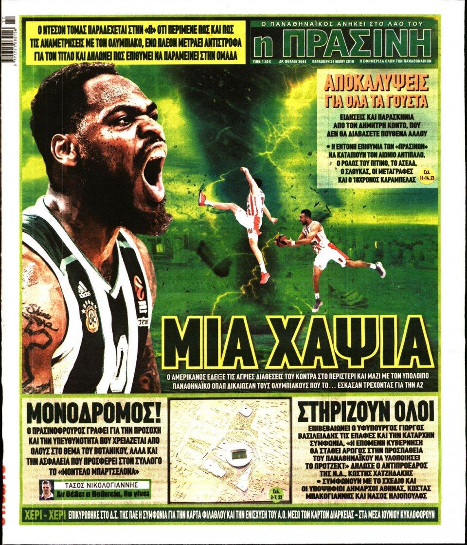 Πρωτοσέλιδο Εφημερίδας - ΠΡΑΣΙΝΗ - 2019-05-31