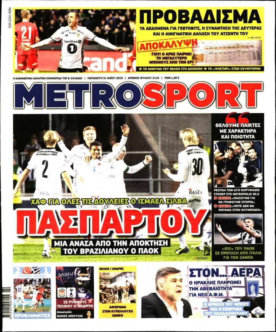 Πρωτοσέλιδο Εφημερίδας - METROSPORT - 2019-05-31