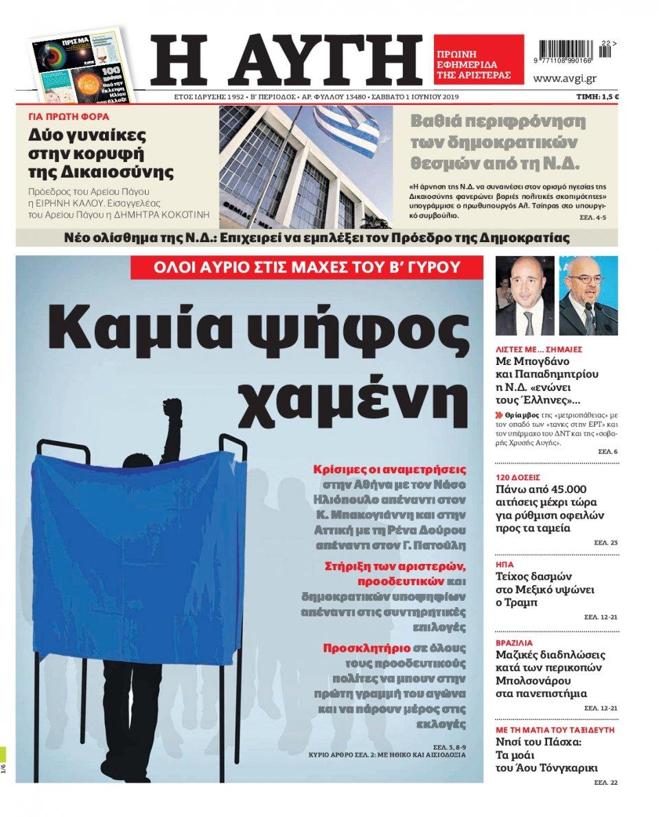 Πρωτοσέλιδο Εφημερίδας - ΑΥΓΗ - 2019-06-01