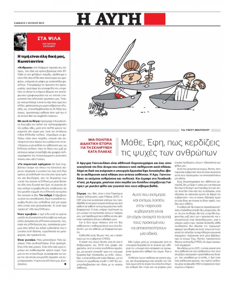Οπισθόφυλλο Εφημερίδας - ΑΥΓΗ - 2019-06-01