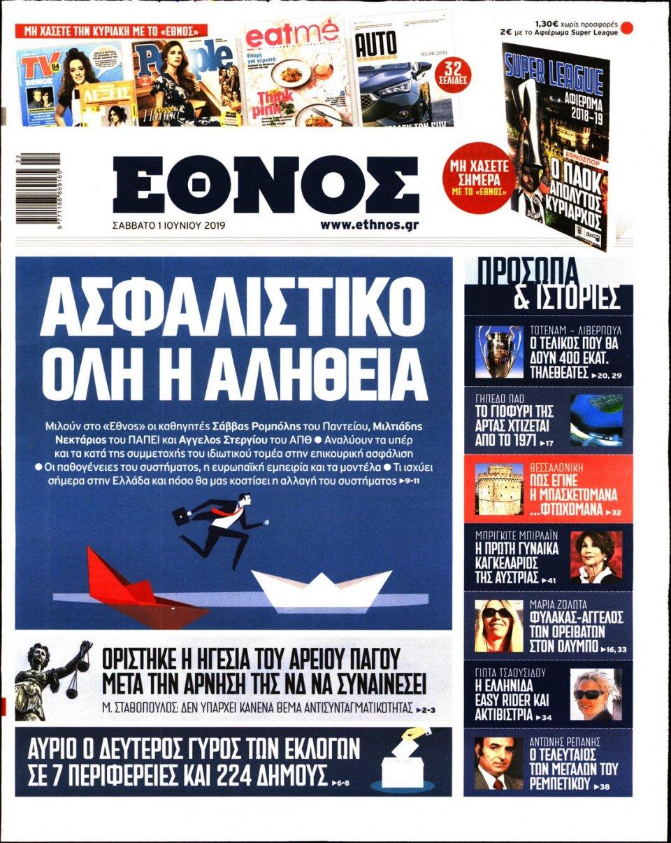 Πρωτοσέλιδο Εφημερίδας - ΕΘΝΟΣ - 2019-06-01