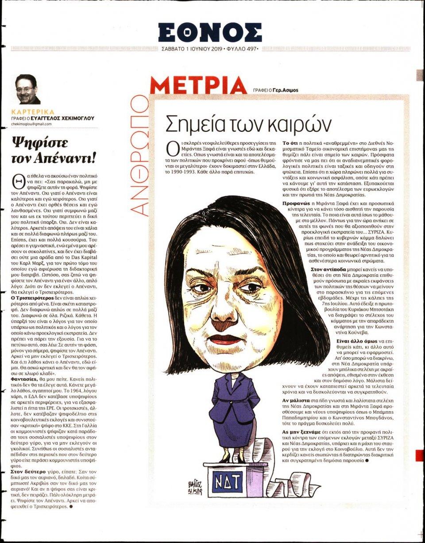Οπισθόφυλλο Εφημερίδας - ΕΘΝΟΣ - 2019-06-01