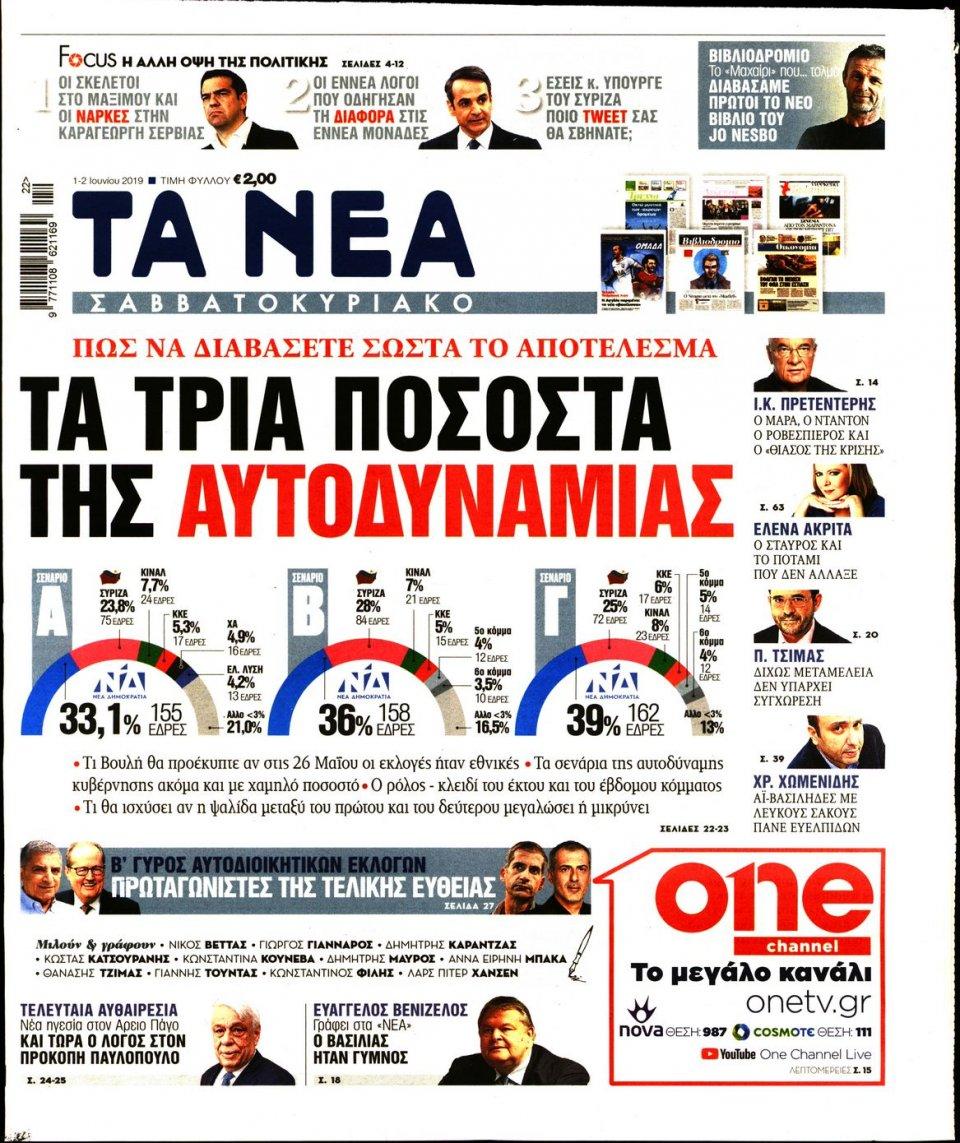 Πρωτοσέλιδο Εφημερίδας - ΤΑ ΝΕΑ - 2019-06-01