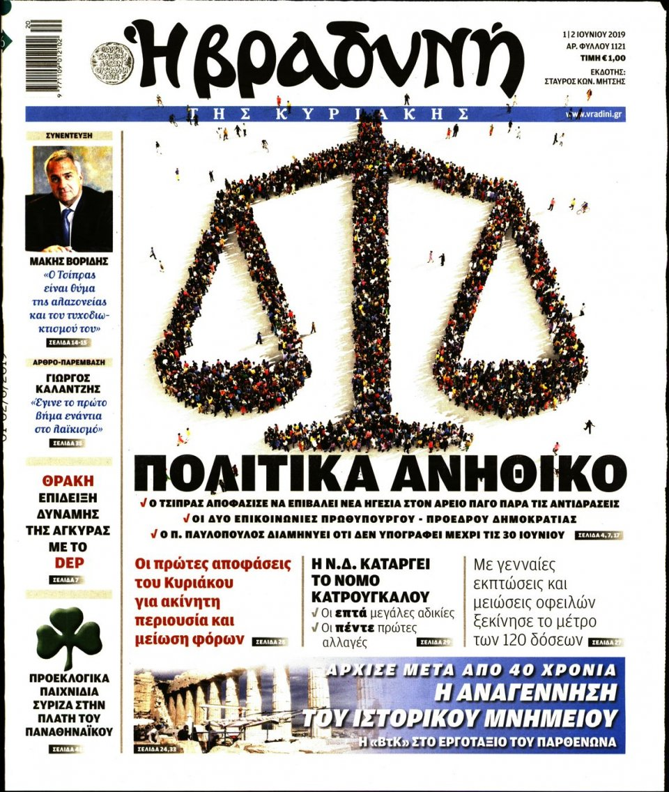 Πρωτοσέλιδο Εφημερίδας - ΒΡΑΔΥΝΗ ΤΗΣ ΚΥΡΙΑΚΗΣ - 2019-06-01
